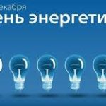 картинки с днем энергетика