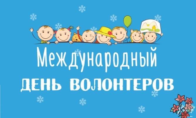 5 декабря день волонтера картинки