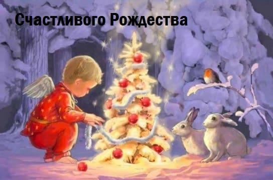 открытка на рождество христово своими руками на конкурс
