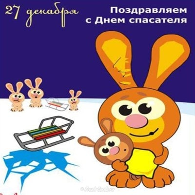 27 декабря день спасателя мчс россии картинки