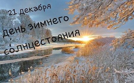 какого декабря день зимнего солнцестояния