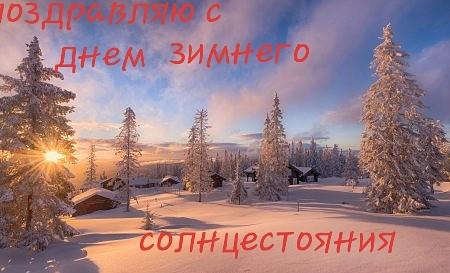 день зимнего солнцестояния в 2019 году