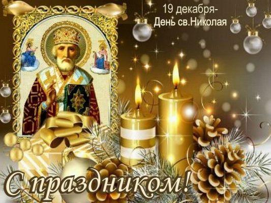 день святого николая 2018 картинки