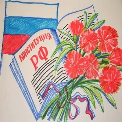 день конституции россии картинки для детей