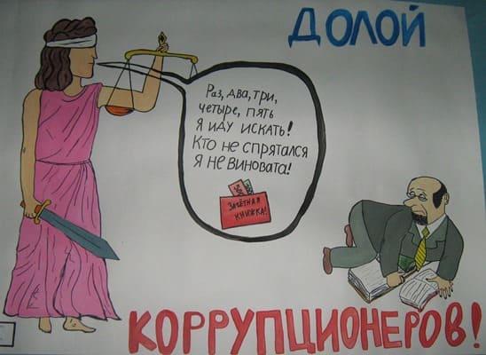 рисунок на тему день борьбы с коррупцией