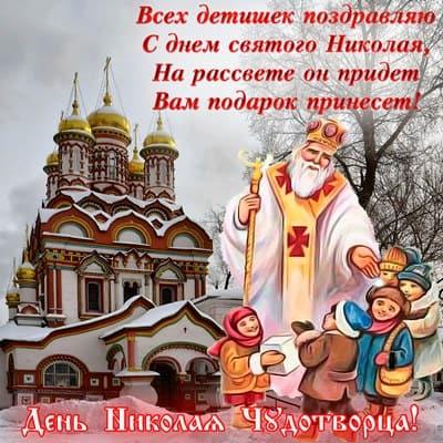 день святого николая картинки детские