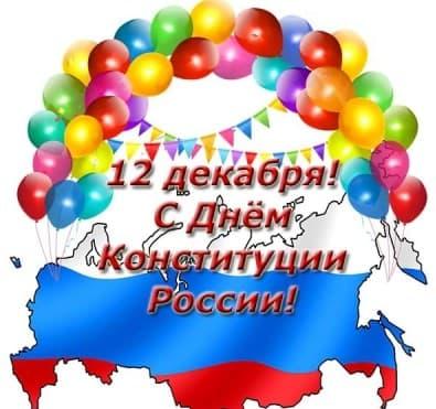 день конституции россии 12 декабря картинки