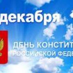 картинки к дню конституции россии