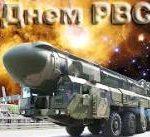 день ракетных войск стратегического назначения картинки
