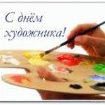 день художника картинки