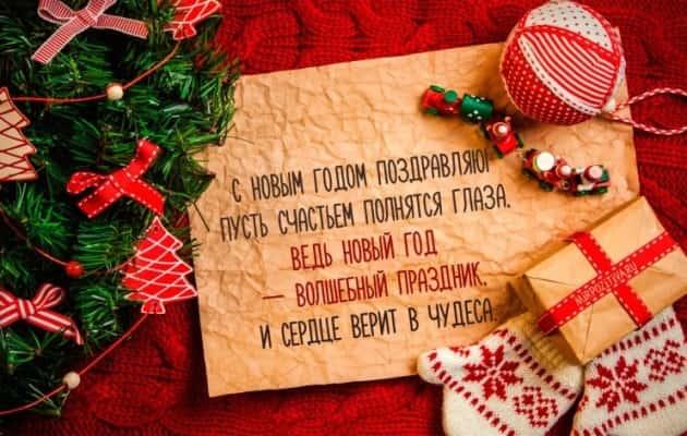 картинка с рождеством и новым годом 2018