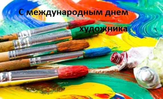 з днем народження картинки для художника