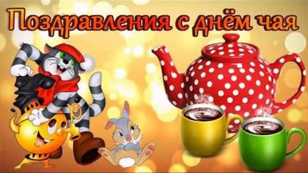 международный день чая 15 декабря