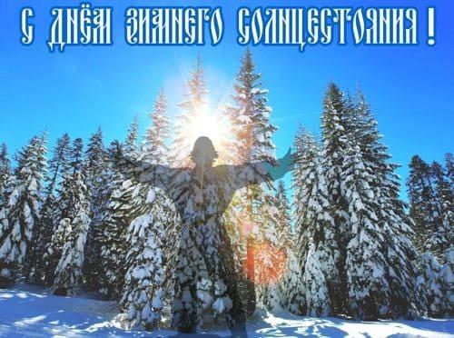 день зимнего солнцестояния дата