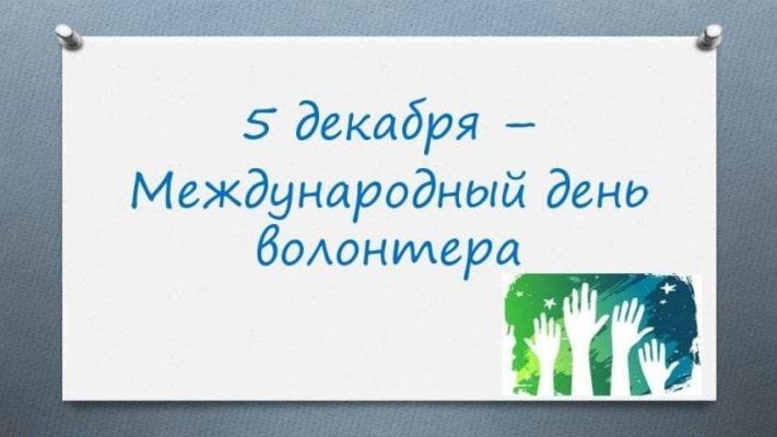 всемирный день волонтера картинки