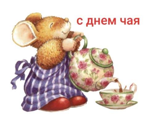 международный день чая сценарий