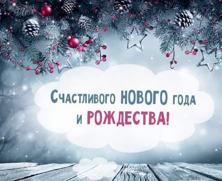картинки с новым годом и рождеством христовым