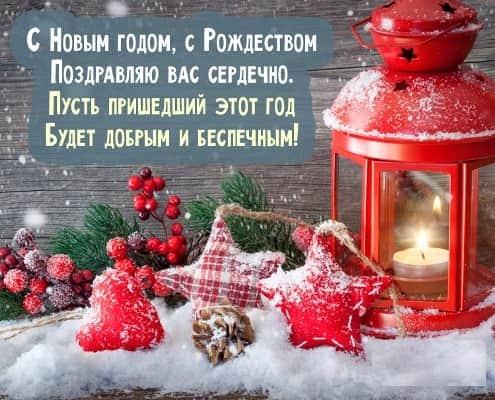 поздравление с рождеством христовым в прозе
