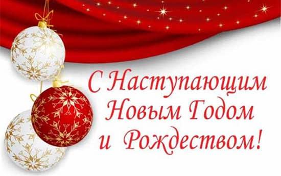 картинки с новым годом и рождеством красивые