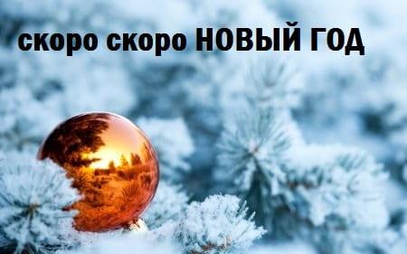 скоро новый год картинки с надписями