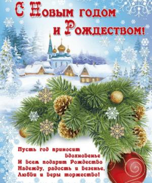 картинки с новым годом и рождеством христовым на одной открытке