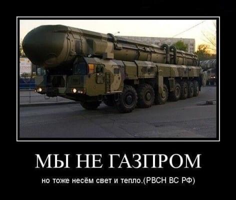 прикольная картинка с днем ракетных войск