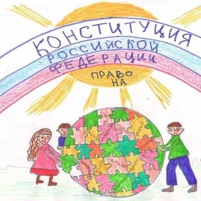 картинка ко дню конституции россии без надписи