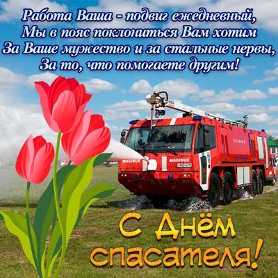 поздравления с днем спасателя в прозе