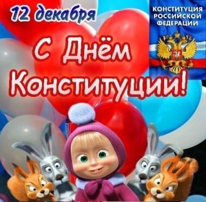 день конституции россии 25 лет картинки