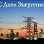 поздравления на день энергетика