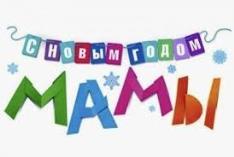 поздравление с новым годом маме