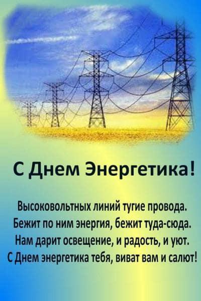 поздравления с днем энергетика коллегам в картинках