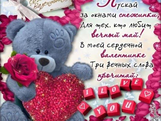 валентинки картинки фото