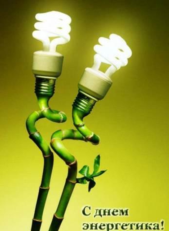 день энергетика фото картинки прикольные