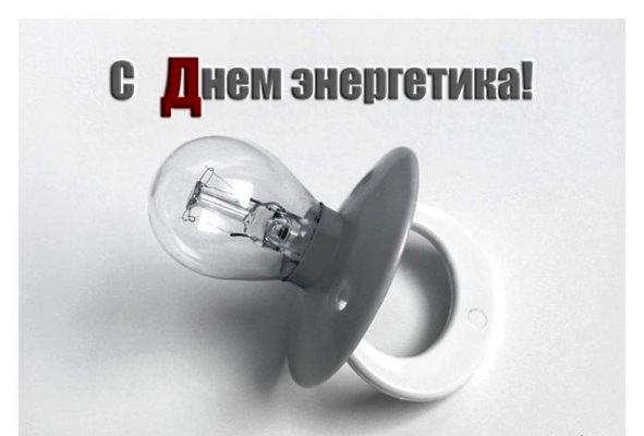 поздравления с днем энергетиков
