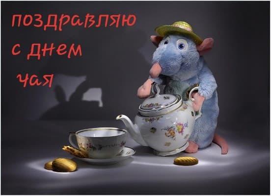 международный день чая презентация