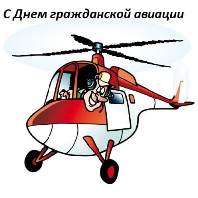 день авиации коми ноября