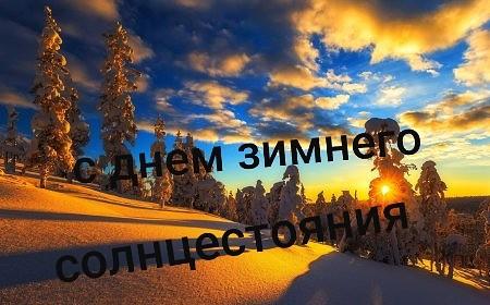 день зимнего солнцестояния в северном полушарии