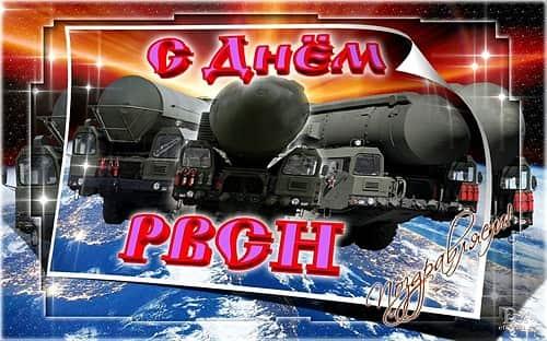с днем ракетных войск стратегического назначения картинки