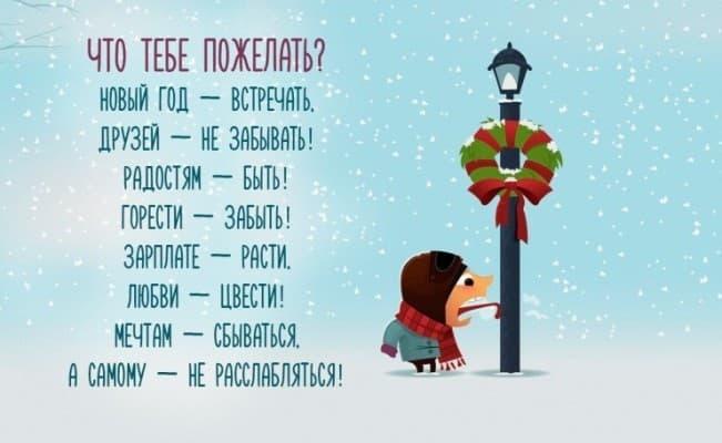 смешные поздравления с новым годом для школьников