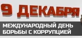 день борьбы с коррупцией 9 декабря