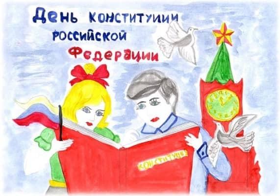 картинка день конституции россии