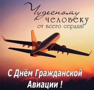 прикольные поздравления на день гражданской авиации