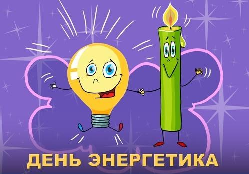 поздравления энергетиков с днем энергетика