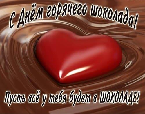 день шоколада статья