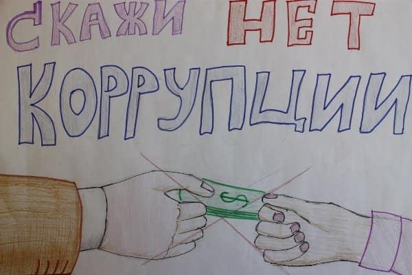 рисунки к международному дню борьбы с коррупцией
