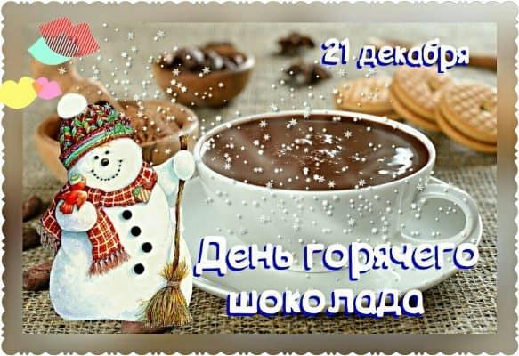 день шоколада стихи