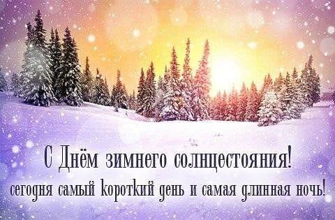 ритуалы в день зимнего солнцестояния
