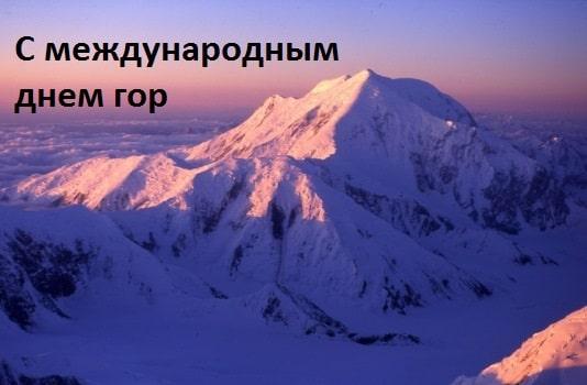 погода на 3 дня в горах