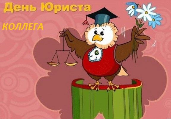 день юриста смешные картинки